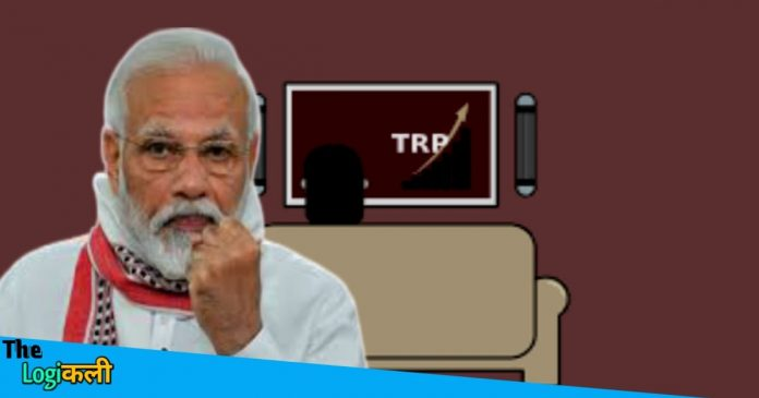 PM Modi television rating point during lockdown