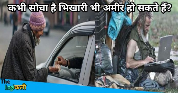 Rich beggars of India
