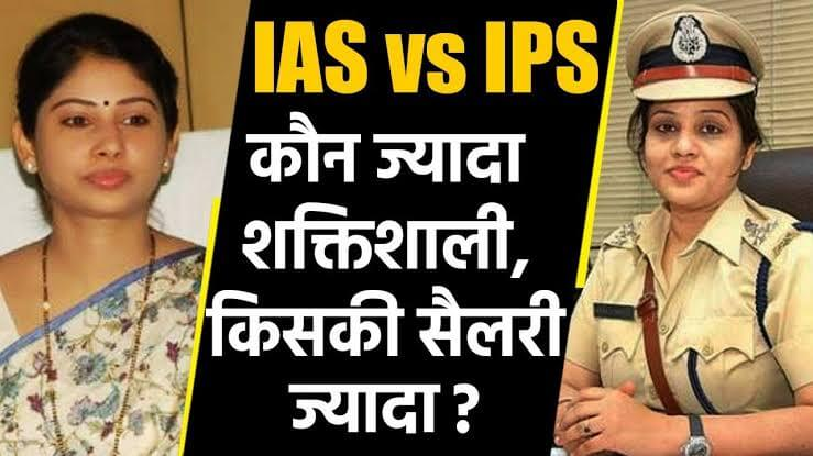 Difference between IAS and IPS officer