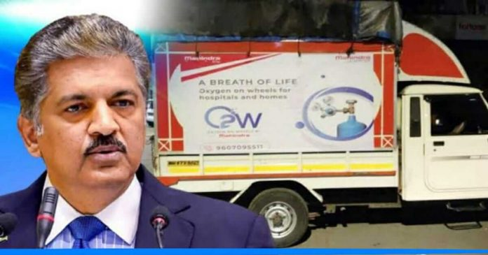 Oxygen on wheels by Anand Mahindra