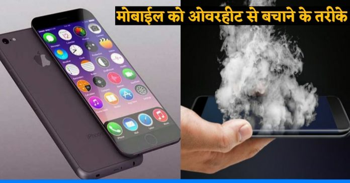 Know tips to prevent phone from overheating